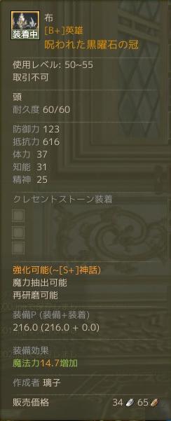 5月23日呪われた黒曜石の冠