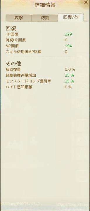 5月27日詳細情報3