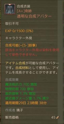 5月27日合成アバター