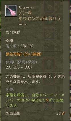6月4日ホウセンカの恋慕リュート