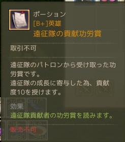 6月9日貢献功労賞