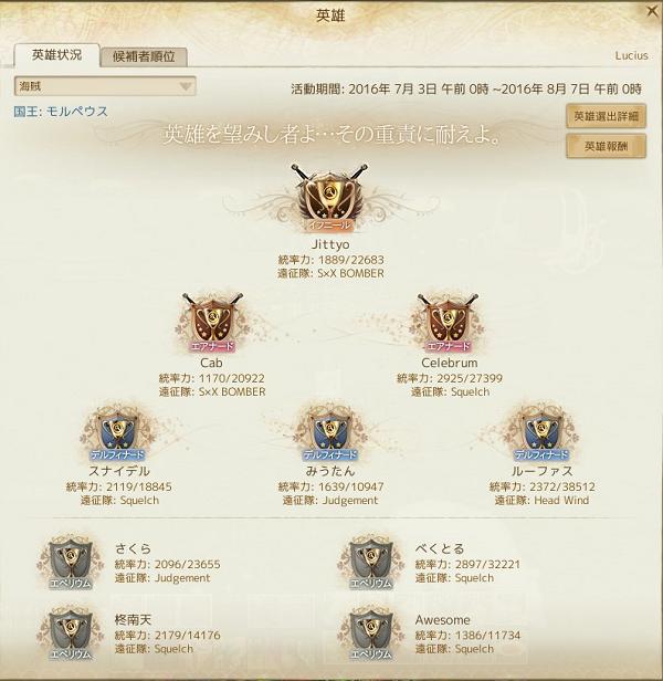 7月3日新海賊英雄