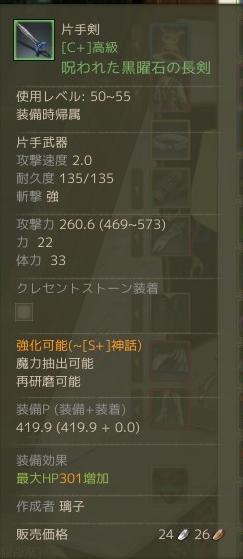 7月26日呪われた黒曜石の長剣