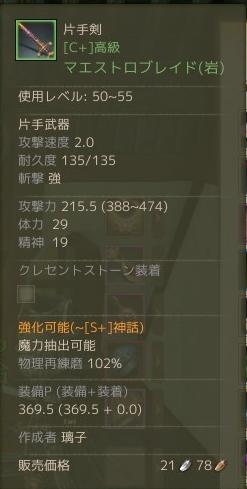 7月26日サブの武器作成4
