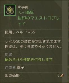 7月26日サブの武器作成3
