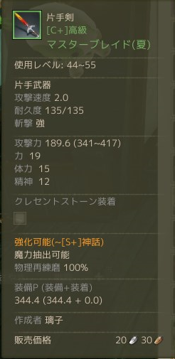 7月26日サブの武器作成2