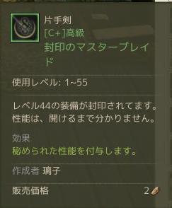 7月26日サブの武器作成
