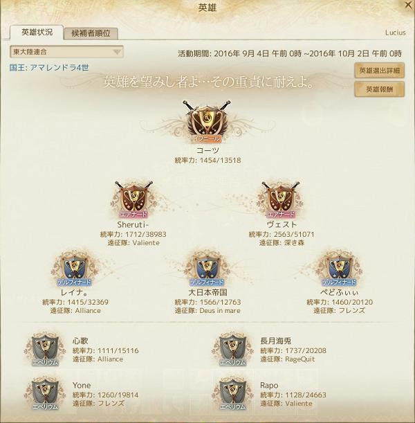 9月4日東新英雄