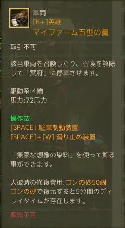 10月9日マイファーム5型