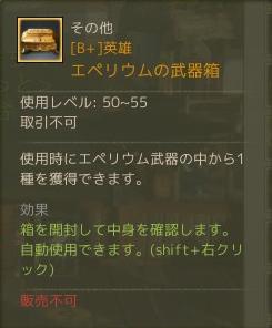 10月13日エペ武器箱