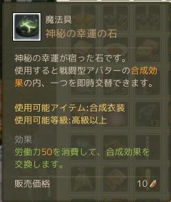 10月19日神秘の幸運の石
