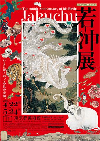 2016_jakuchu_b.jpg