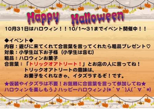 ハロウィンお菓子配布イベントPOP