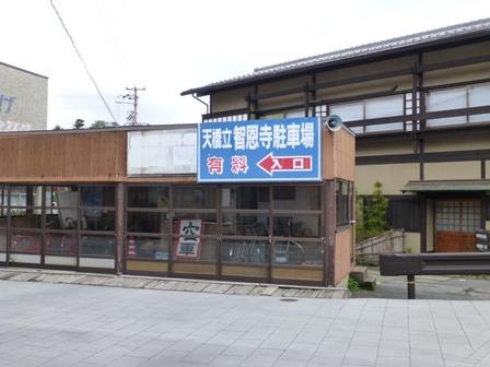 天橋立駅10