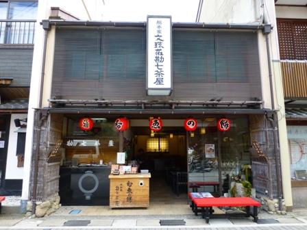 勘七茶屋9