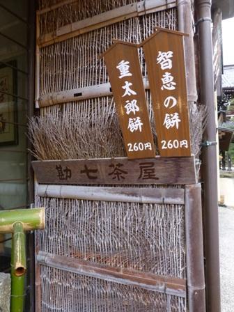 勘七茶屋10