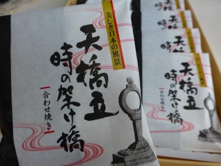 天橋立旅行土産編4