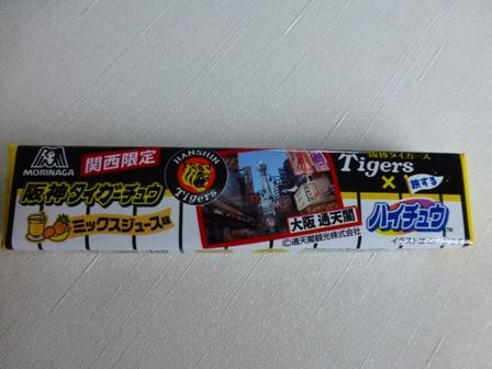 阪神タイガーチュウ8