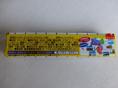 阪神タイガーチュウ9