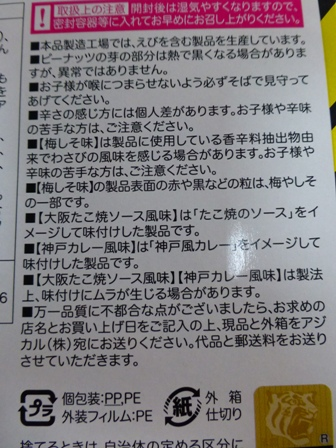 亀田の勝ちの種7