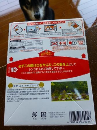京都美山鹿カレー2