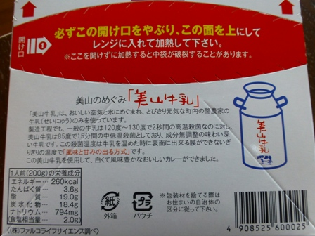 美山牛乳カレー7