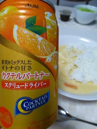 美山牛乳カレー9
