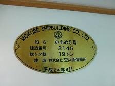 伊根湾めぐり遊覧船18