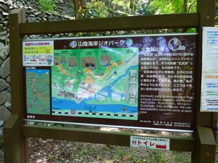 玄武洞公園5