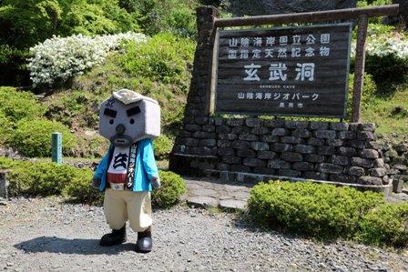 玄武洞公園9