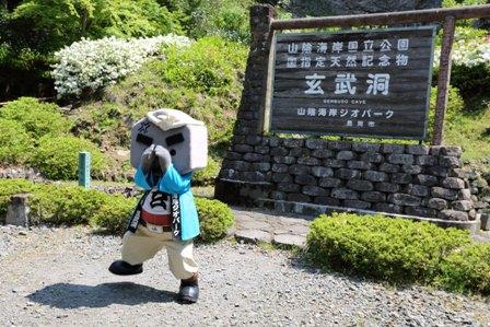 玄武洞公園10