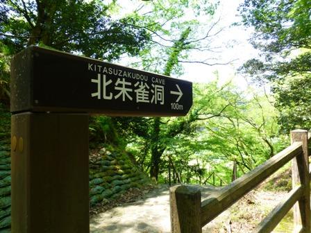 玄武洞公園46