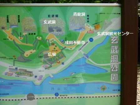 玄武洞公園33