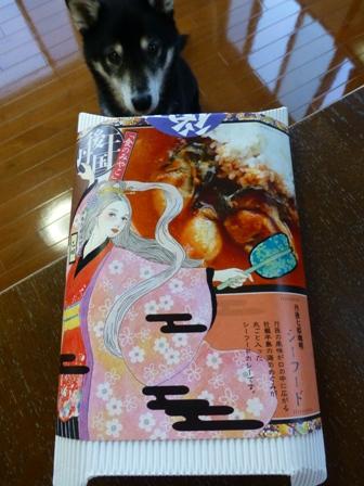 丹後七姫シーフードカレー2