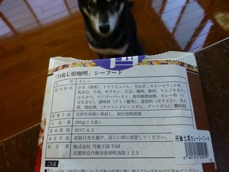 丹後七姫シーフードカレー3