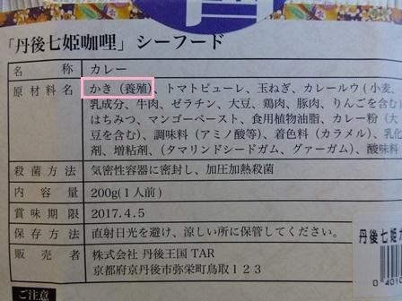 丹後七姫シーフードカレー6