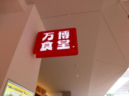 万博食堂2