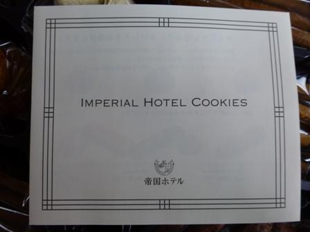 帝国ホテルクッキー8