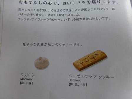 帝国ホテルクッキー10