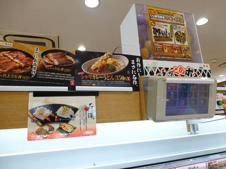 無添くら寿司6