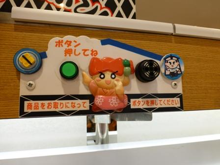 無添くら寿司9