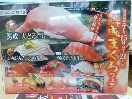 無添くら寿司12