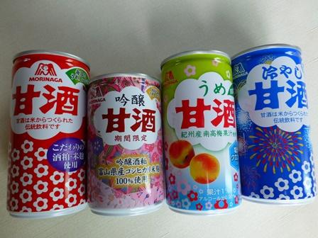 森永甘酒3