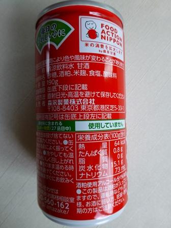 森永甘酒5