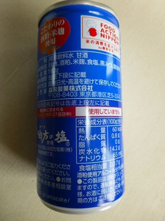 森永甘酒8