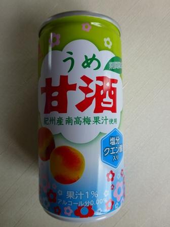 森永甘酒10