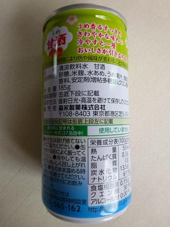 森永甘酒11