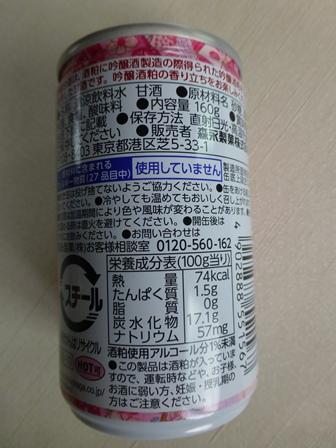 森永甘酒14