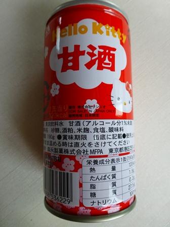 森永甘酒18