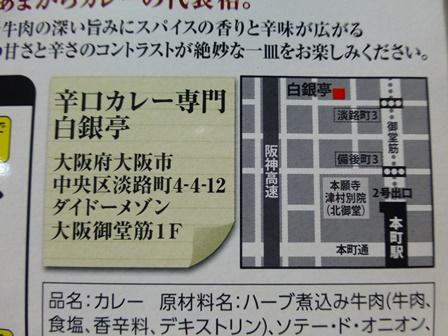大阪あまからビーフカレー8